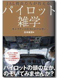 ニュース画像:書籍「JAL機長たちが教えるパイロット雑学」発売、空の旅がより面白く