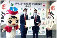 ニュース画像:JAL、三重・志摩市と連携協定 社員出向で地域活性化を推進