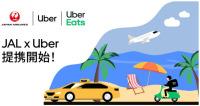 ニュース画像:JALアプリ、北米・ハワイでUber配車・デリバリーサービス手配可能に