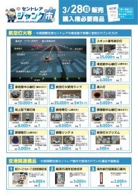 ニュース画像:航空ファンミーティング、ジャンク市に滑走路の航空灯火登場 スポット番号表示灯も