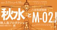 ニュース画像:平和への願いを込めた「メーヴェ」、墨田区「秋水とM-02J」で展示