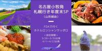 ニュース画像:FDA、名古屋発札幌行き航空券&宿泊セット 山形経由で1万円から