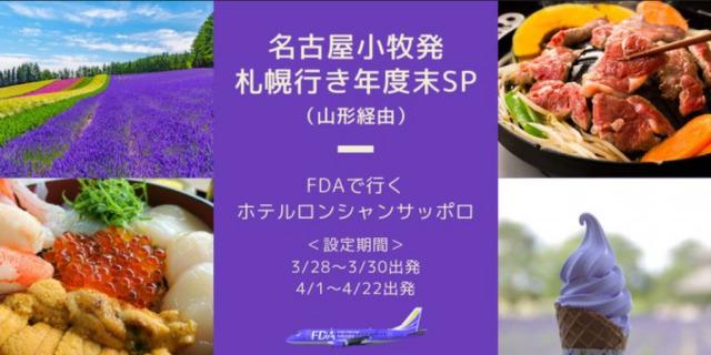 ニュース画像 1枚目:名古屋小牧空港発着「FDAで行く!ホテルロンシャンサッポロ年度末SP」