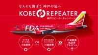 ニュース画像:FDA、片道航空券プレゼント 神戸発着便に5~10回搭乗で