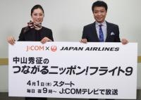 ニュース画像:J:COMとJAL、 全国の地域情報を毎日提供 つながるニッポン!フライト9