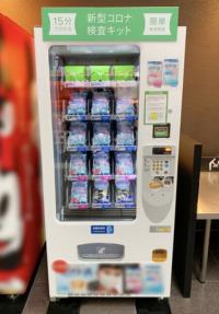 ニュース画像:羽田空港、自動販売機で購入できる「新型コロナ抗原検査キット」