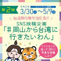 ニュース画像:岡山空港、台湾旅行券あたるSNS写真投稿キャンペーン
