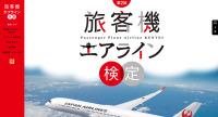 ニュース画像:第2回「旅客機・エアライン検定」、無料で受けられるビギナー級も