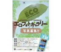 ニュース画像:成田空港、環境フォトコンテスト「エコフォトギャラリー」作品募集