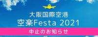 ニュース画像:伊丹空港、「空楽Festa 2021」中止 コロナ拡大防止で
