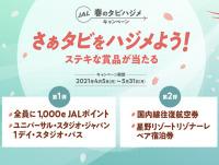 ニュース画像:JAL、1,000e JALポイント必ずもらえる搭乗キャンペーン