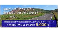 ニュース画像:IBEX、福島でレンタカー割引 7月まで伊丹発着便の利用者対象