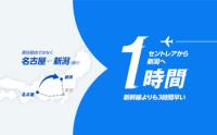 ニュース画像:セントレアと新潟空港、駐車場割引サービスを9月まで延長