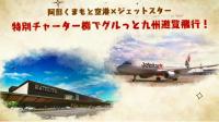 ニュース画像:ジェットスター、熊本発着で初の遊覧飛行 空港バックヤードツアーも