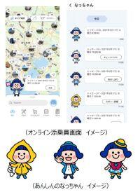 ニュース画像:ANAアプリ「A-NAvi」、新機能に「オンライン添乗員」登場