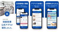 ニュース画像:羽田空港アプリ「Haneda Airport」登場、お得なクーポンも