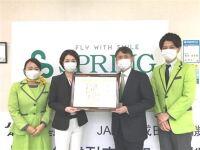 ニュース画像:春秋航空日本、佐賀県から感謝状 ピンクリボン啓発活動で収益寄付