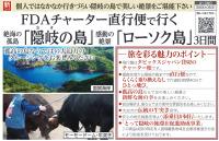 ニュース画像:FDA、福島/種子島・隠岐間でチャーター便 3日間ツアー9万円から