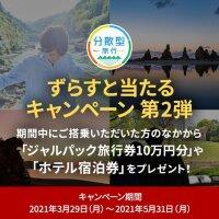 ニュース画像:JAL、平日旅行で旅行券や宿泊券「ずらすと当たるキャンペーン第2弾」