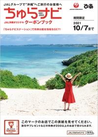ニュース画像:JAL・JTA沖縄行き便、特典クーポンブック「ちゅらナビ」配布継続