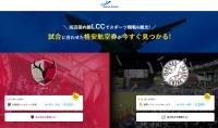 ニュース画像:成田LCC特設サイト、スポーツ観戦と航空券一括検索 3シーズン目に