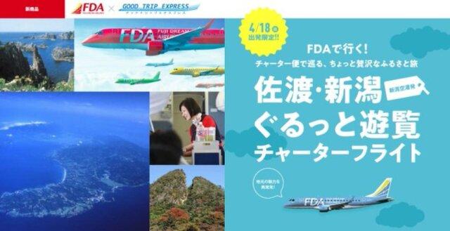 ニュース画像 1枚目:FDA、新潟発着で「佐渡・新潟ぐるっと遊覧チャーターフライト」
