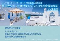 ニュース画像 2枚目:JAL「星付きシェフが織りなす グルメコラボ企画 in 高知 2/3日間」