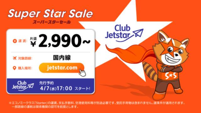 ニュース画像 1枚目:ジェットスター・ジャパン、国内線スーパースターセール