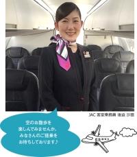 ニュース画像:JAL、南の島でフライトを楽しむホッピングツアー 飛行機愛好家向け