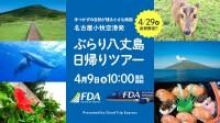 ニュース画像:FDA、GWに八丈島8時間滞在日帰りツアー 名古屋発