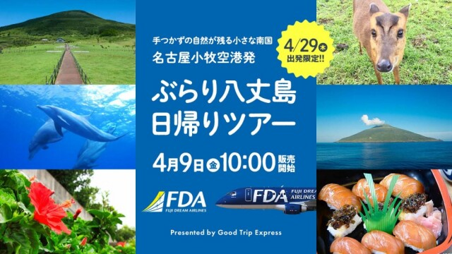 ニュース画像 1枚目:FDAチャーター便でいく「手つかずの自然が残る小さな南国ぶらり八丈島日帰りツアー」