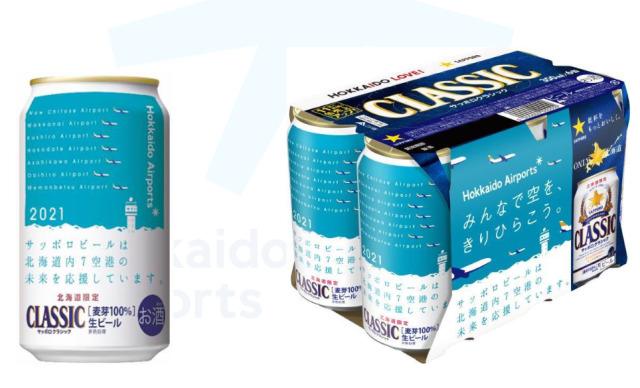 ニュース画像 1枚目:北海道内7空港上下一体運営開始を記念[「サッポロクラシック北海道7空港応援缶」]限定デザイン