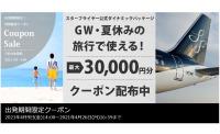 ニュース画像:スターフライヤー、ダイナミックパッケージが最大3万円割引 GWも対象