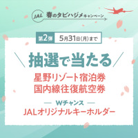 ニュース画像:JAL、航空券や星野リゾート宿泊券が当たるキャンペーン