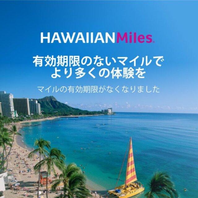 ニュース画像 1枚目:ハワイアン航空 マイレージプログラム「ハワイアンマイル」マイル有効期限を撤廃