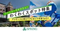 ニュース画像:春秋航空日本、座席指定500円引クーポン当たるアンケートキャンペーン