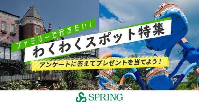 ニュース画像 1枚目:春秋航空日本「わくわくスポット特集」アンケートでグッズやクーポンプレゼント