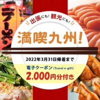 ニュース画像:JAL、九州行きダイナミックパッケージでグルメチケットプレゼント