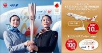 ニュース画像 2枚目:JAL オリンピック聖火 協力輸送記念キャンペーン