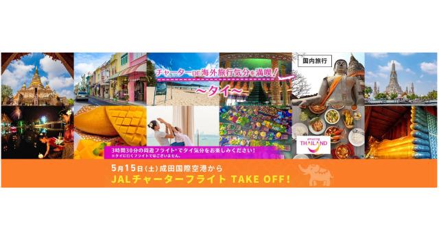 ニュース画像 1枚目:JAL、成田発着企画「チャーターDE海外旅行気分を満喫! ~タイ~」