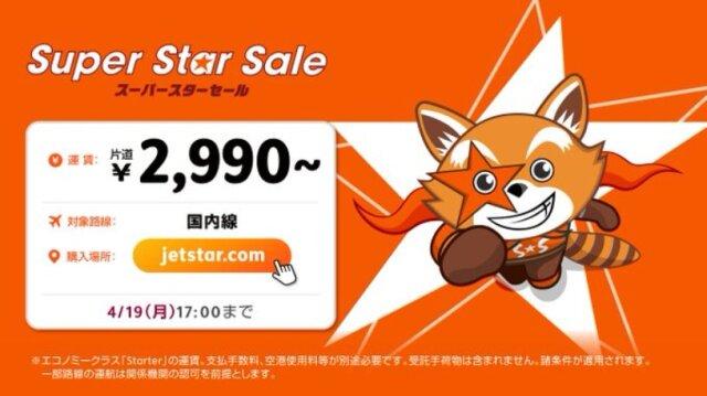 ニュース画像 1枚目:ジェットスター・ジャパン「スーパースターセール」