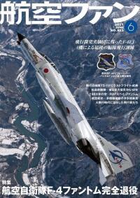 ニュース画像:4月発売 航空雑誌、F-4・YS-11を深堀り A350就航の伊丹特集も