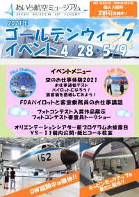 ニュース画像:あいち航空ミュージアム、GWにフォトコン・トークショー