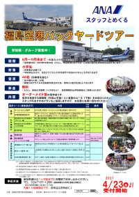 ニュース画像:オーダーメード型「ANA 福島空港バックヤードツアー」、小学生グループ募集