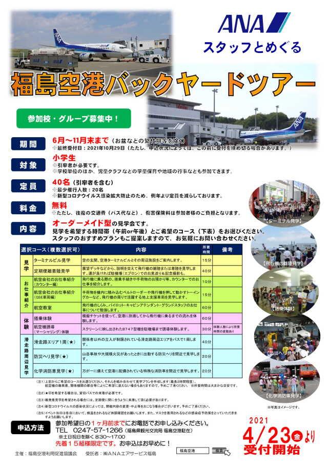 ニュース画像 1枚目:福島空港バックヤードツアー