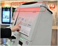 ニュース画像:JAL、福岡・那覇空港のチェックイン機にもタッチレスセンサ導入