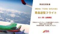 ニュース画像:FDA、GWに上空からふるさと探歩「青森遊覧フライト」運航