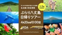 ニュース画像:FDA、名古屋から八丈島へチャーター便 好評でGW明けに2回目