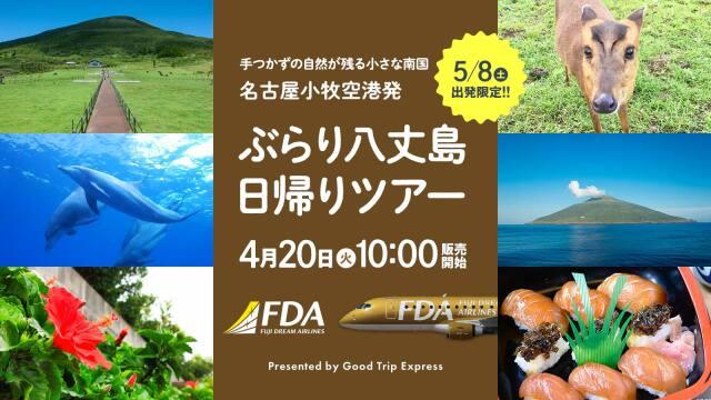 ニュース画像 1枚目:FDA「チャーター便で行くぶらり八丈島チャーター遊覧」