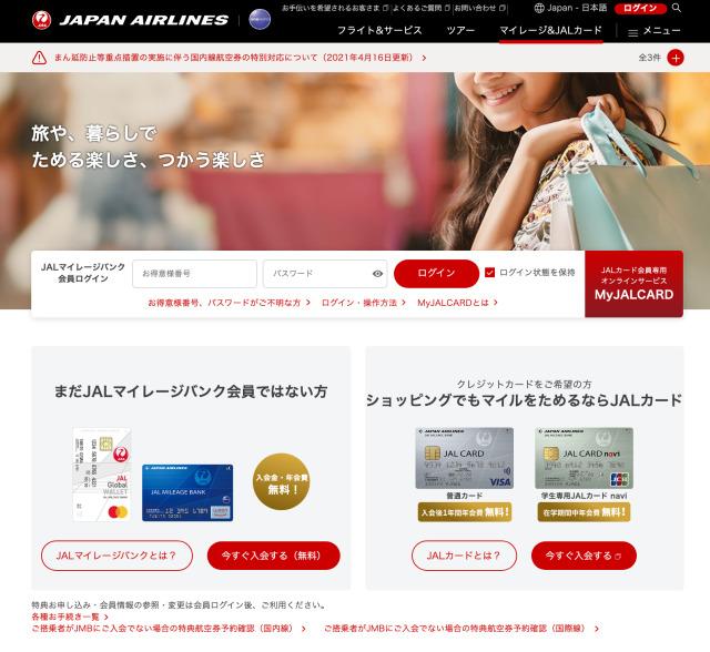 ニュース画像 1枚目:JALマイレージバンク イメージ